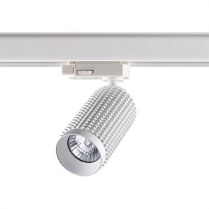 Трековый светильник Novotech Mais 370767