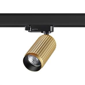 Трековый светильник Novotech Mais 370768